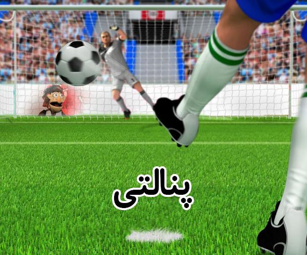 بازی زدن پنالتی