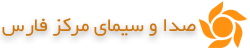 صدا و سیمای مرکز فارس