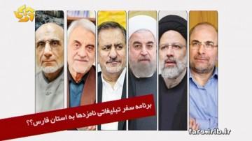 بسته انتخاباتی 16 اردیبهشت