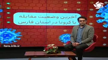 آخرین وضعیت مقابله با کرونا در فارس