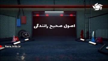 اصول رانندگی