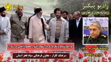 تشییع و تکریم سردار شهید استوار