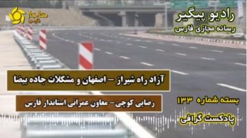 آزاد راه شیراز-اصفهان