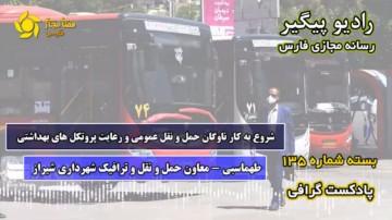 شروع به کار ناوگان حمل و نقل عمومی