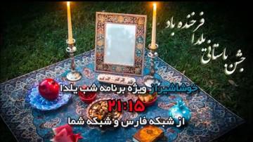 ویژه برنامه یلدایی خوشا شیراز