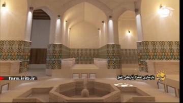 مرمت حمام تاریخی خنج