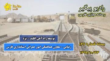 توسعه راه آهن اقلید -یزد