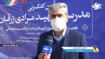 آغاز ساخت مدرسه در شهرستان زرقان
