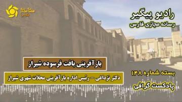 باز آفرینی بافت فرسوده شیراز
