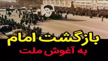 تقویم انقلاب - 12 بهمن