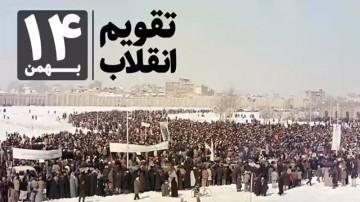 تقویم انقلاب - 14 بهمن