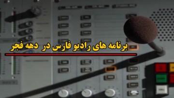 ویژه برنامه های رادیو فارس