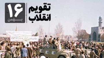 تقویم انقلاب - 16 بهمن