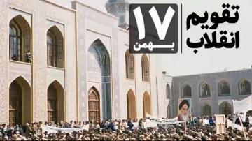تقویم انقلاب -17 بهمن