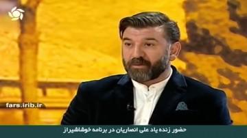 خاطرات حضور علی انصاریان در خوشا شیراز