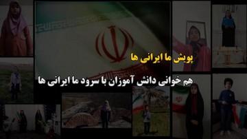 پویش دانش آموزی  ما ایرانی ها