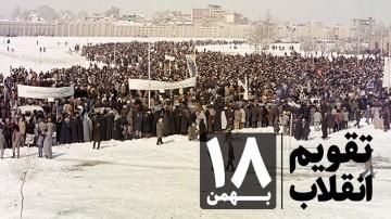 تقویم انقلاب - 18 بهمن