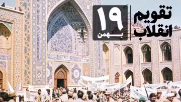 تقویم انقلاب - 19 بهمن