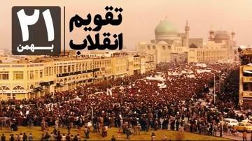 تقویم انقلاب - 21 بهمن
