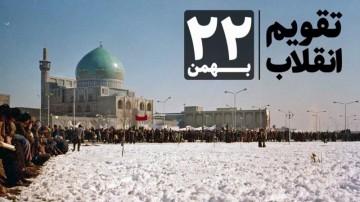 تقویم انقلاب - 22 بهمن