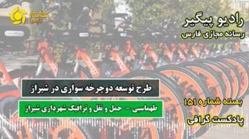 طرح توسعه دوچرخه سواری در شیراز