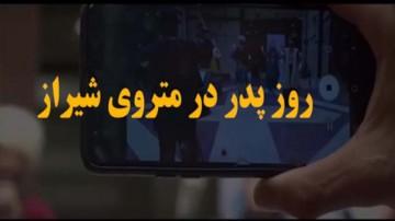 روز پدر در متروی شیراز