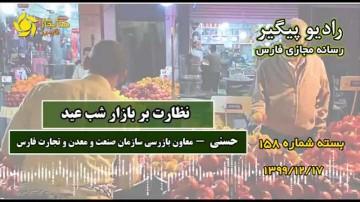 نظارت بر بازار شب عید