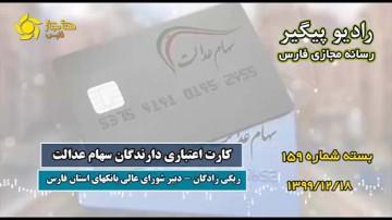 کارت اعتباری دارندگان سهام عدالت