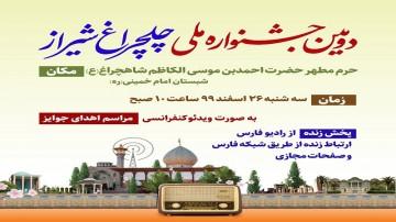 دومین جشنواره ملی چلچراغ شیراز