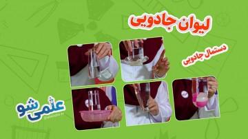 آزمایش لیوان جادویی