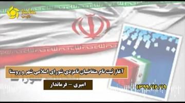 آغاز ثبت نام متقاضیان  نامزدی شوراهای اسلامی شهر و روستا