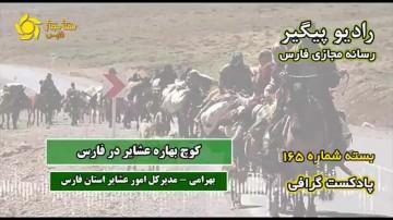 کوچ بهاره عشایر در فارس