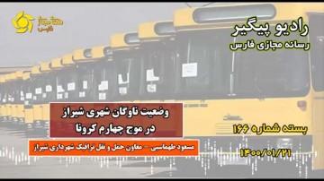 وضعیت ناوگان شهری شیراز در موج چهارم کرونا
