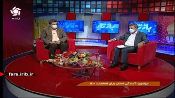آمادگی استان برای انتخابات 1400