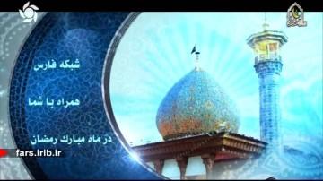 اعلام برنامه های ماه مبارک رمضان
