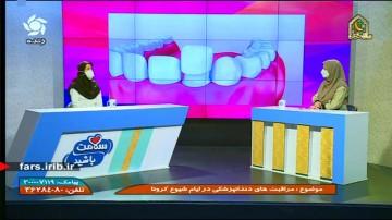 مراقبت های دندانپزشکی در ایام شیوع کرونا