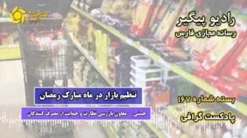 تنظیم بازار در ماه مبارک رمضان