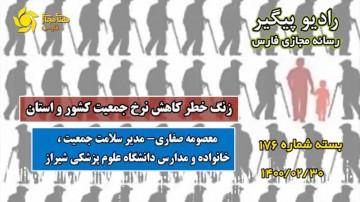 زنگ خطر کاهش نرخ جمعیت کشور و استان