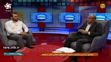 اهمیت مصوبات شوراهای شهر و روستا