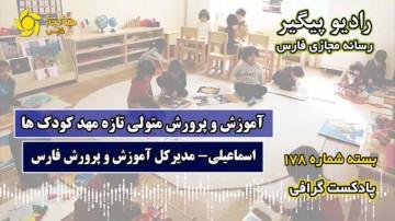 آموزش و پرورش متولی تازه مهدکودک ها