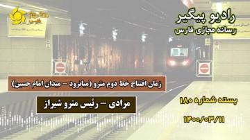 زمان افتتاح خط دوم مترو