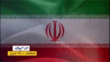 حضور پرشور مردم فارس در انتخابات 1400