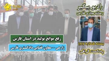 رفع موانع تولید در استان فارس