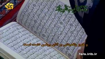 ترتیل جز یازدهم قرآن مجید