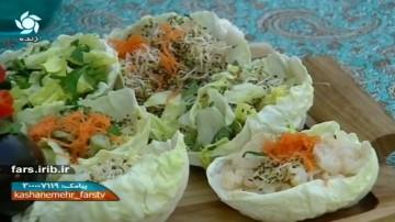 سالاد سبزیجات با سس انار
