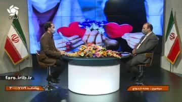 رشد ازدواج جوانان فارسی