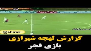 گزارش بازی فجر شهید سپاسی با لهجه شیرازی
