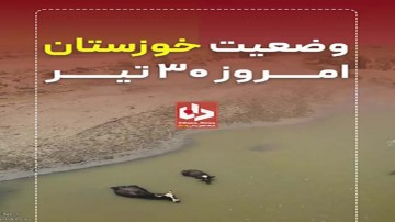 آب به مناطق انتهایی کرخه در خوزستان رسید