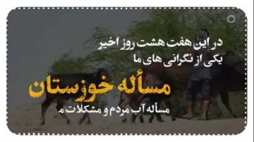 دستور مهم رهبر انقلاب درباره خوزستان