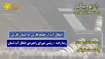 انتقال آب از خلیج فارس به استان فارس